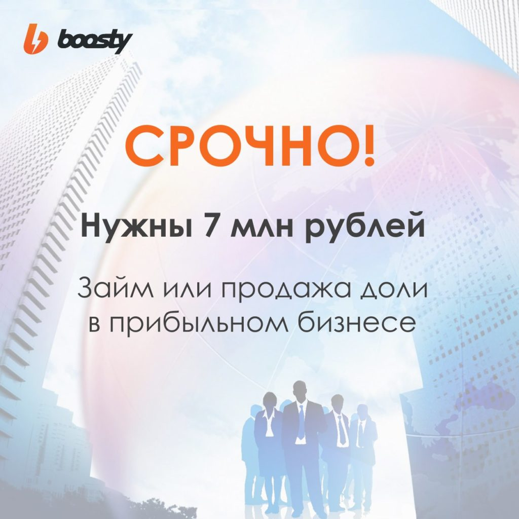 Запрос на 7 млн руб инвестиций